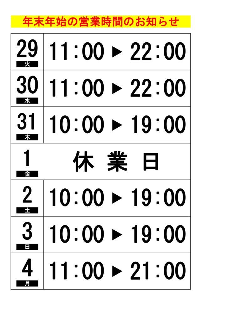 ほぐるん石神井公園店年末年始営業日案内
